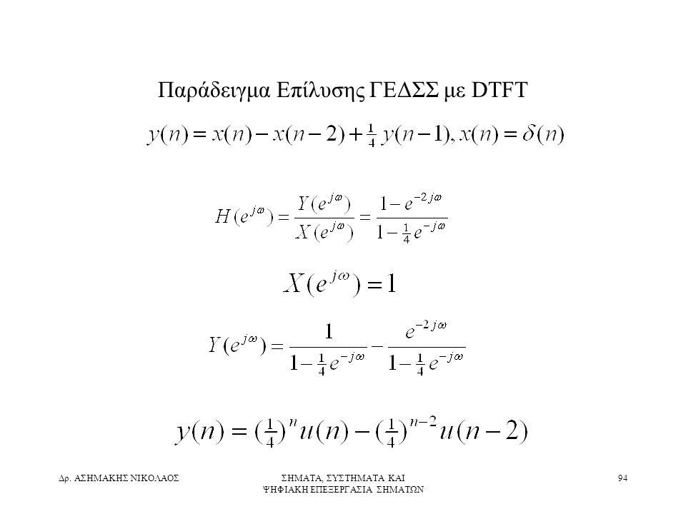 Παράδειγμα Επίλυσης ΓΕΔΣΣ με DTFT
