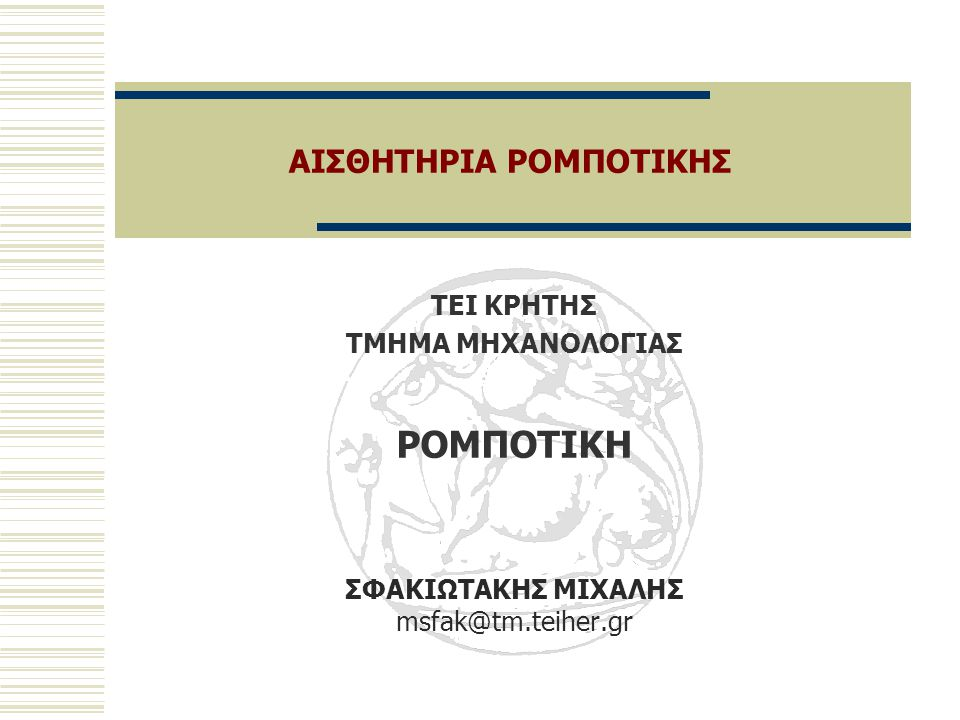 AIΣΘHTHPIA POMΠOTIKHΣ