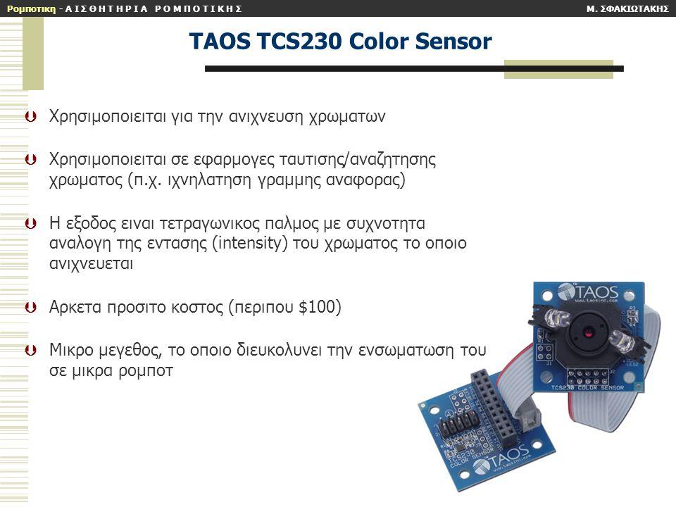 TAOS TCS230 Color Sensor Χρησιμοποιειται για την ανιχνευση χρωματων