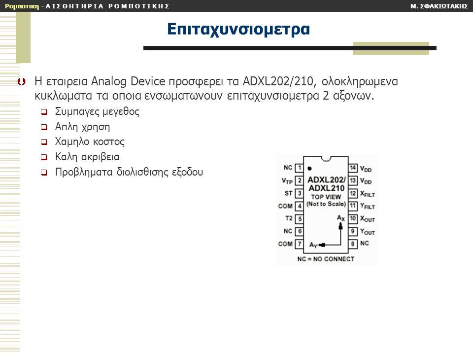 Eπιταχυνσιομετρα Η εταιρεια Analog Device προσφερει τα ADXL202/210, ολοκληρωμενα κυκλωματα τα οποια ενσωματωνουν επιταχυνσιομετρα 2 αξονων.