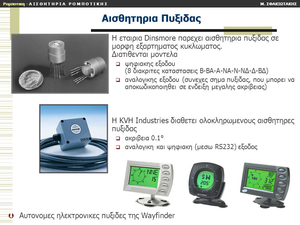 Aισθητηρια Πυξιδας H εταιρια Dinsmore παρεχει αισθητηρια πυξιδας σε μορφη εξαρτηματος κυκλωματος. Διατιθενται μοντελα.