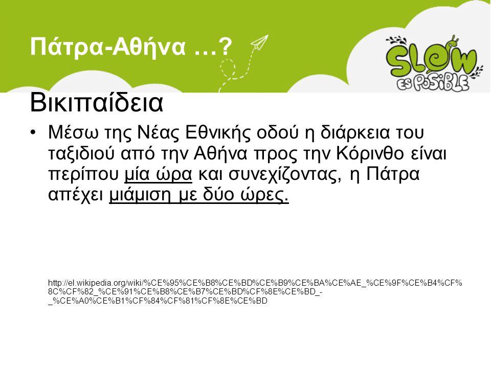 Βικιπαίδεια Πάτρα-Αθήνα …