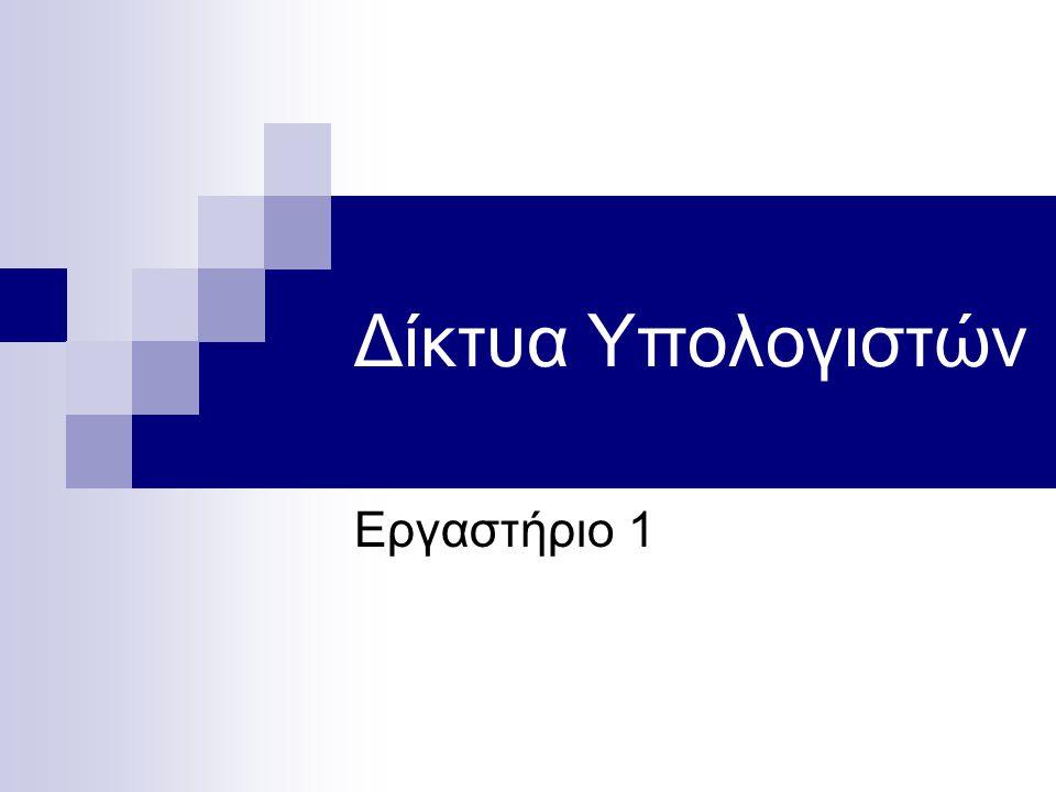 Δίκτυα Υπολογιστών Εργαστήριο 1
