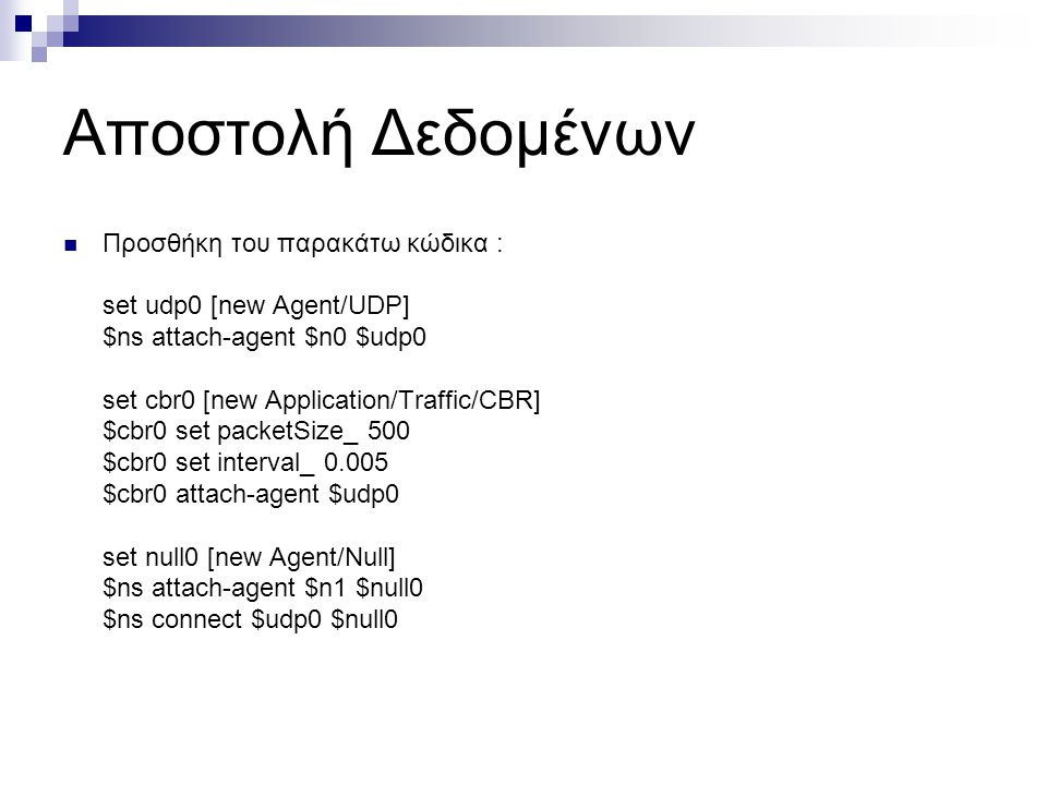 Αποστολή Δεδομένων Προσθήκη του παρακάτω κώδικα :