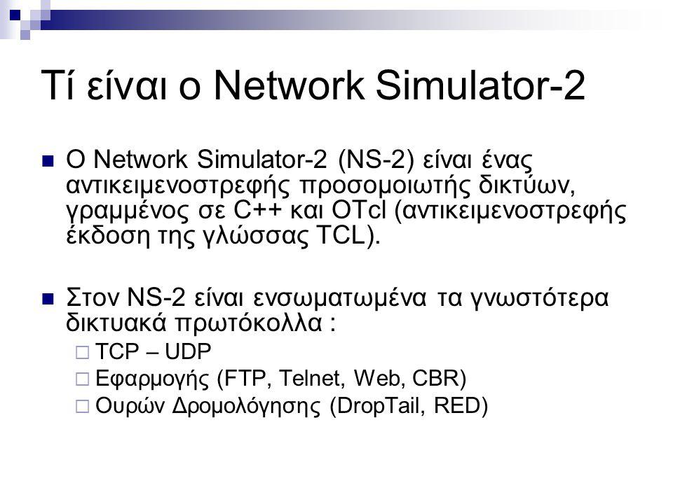 Τί είναι ο Network Simulator-2