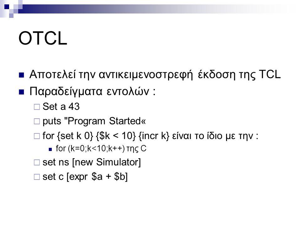 OTCL Αποτελεί την αντικειμενοστρεφή έκδοση της TCL
