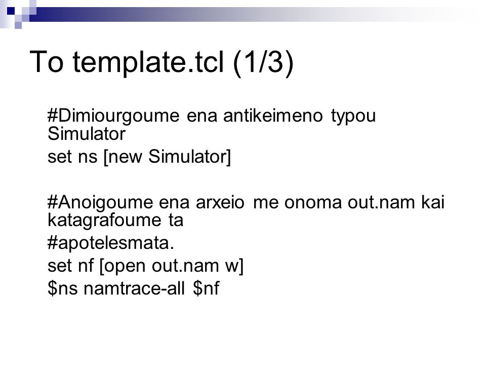 Το template.tcl (1/3) #Dimiourgoume ena antikeimeno typou Simulator