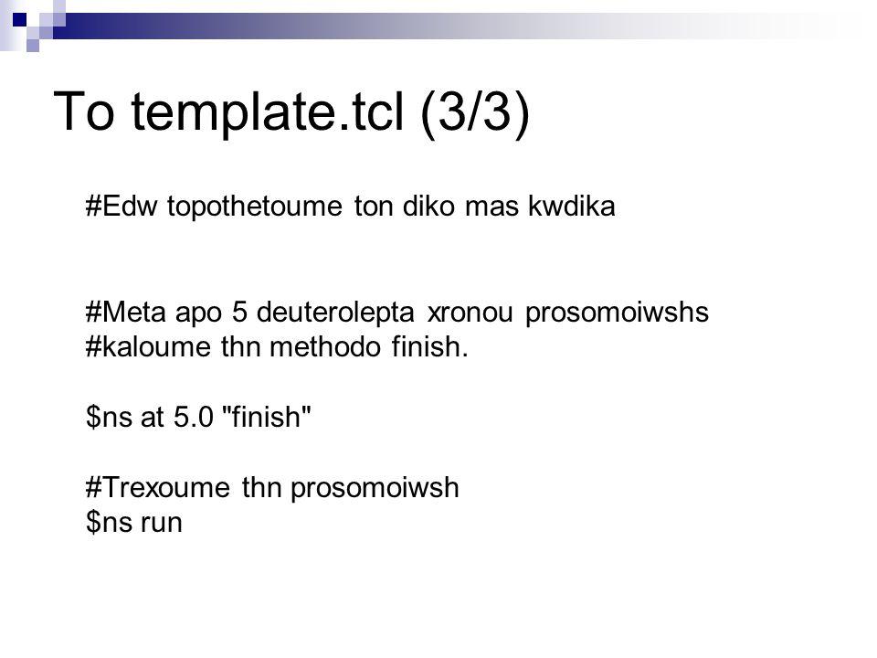 Το template.tcl (3/3) #Edw topothetoume ton diko mas kwdika