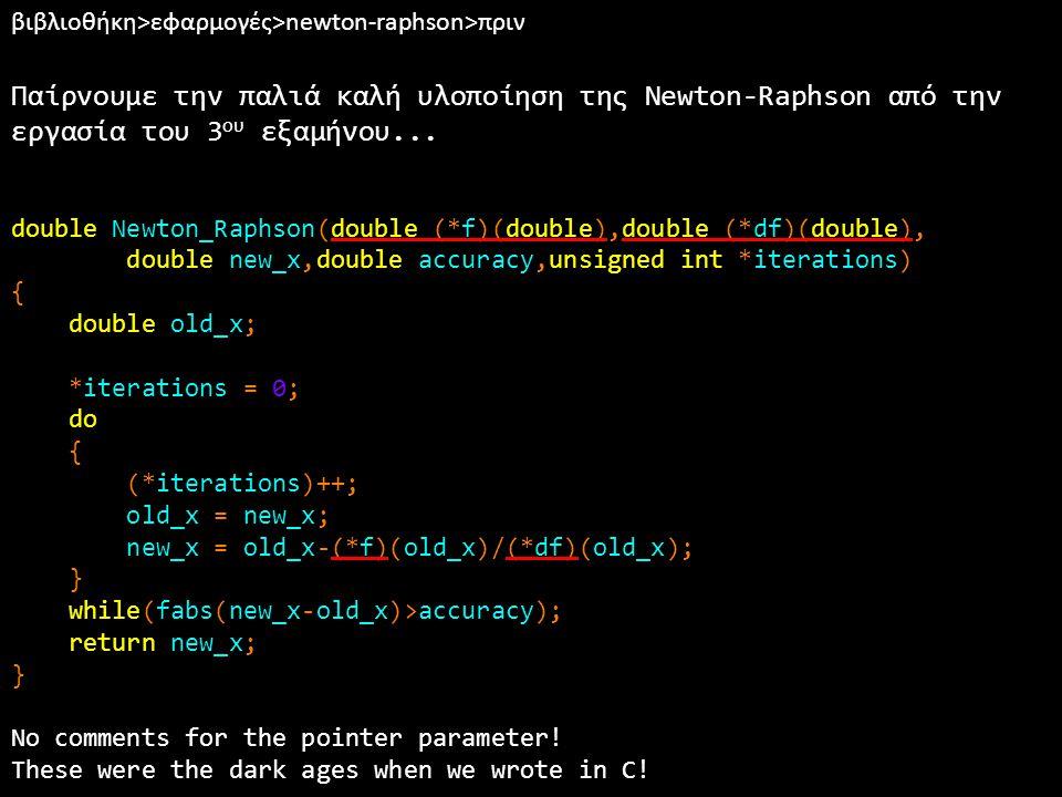 βιβλιοθήκη>εφαρμογές>newton-raphson>πριν