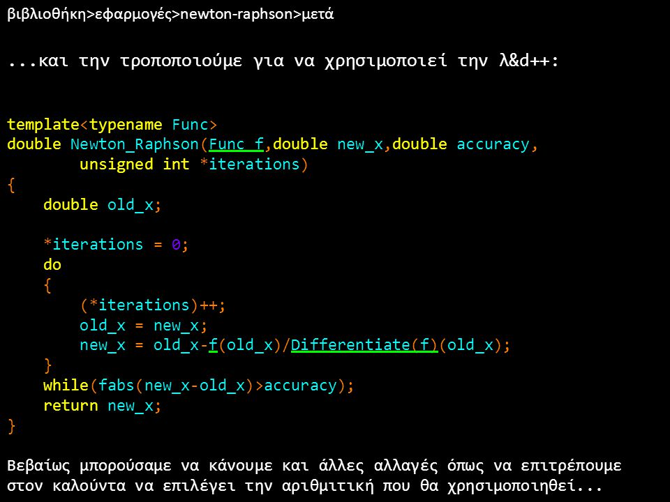 ...και την τροποποιούμε για να χρησιμοποιεί την λ&d++: