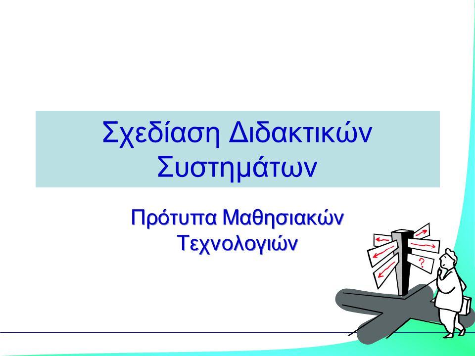Σχεδίαση Διδακτικών Συστημάτων