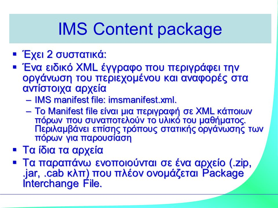 IMS Content package Έχει 2 συστατικά: