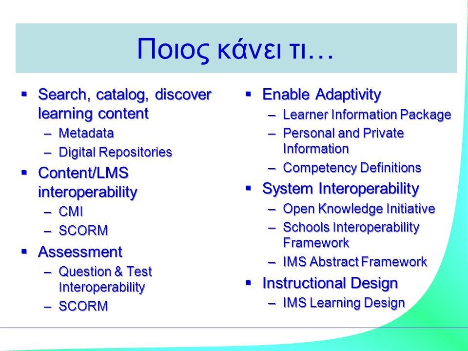 Ποιος κάνει τι… Search, catalog, discover learning content