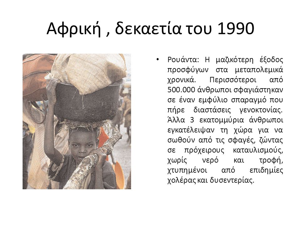 Αφρική , δεκαετία του 1990
