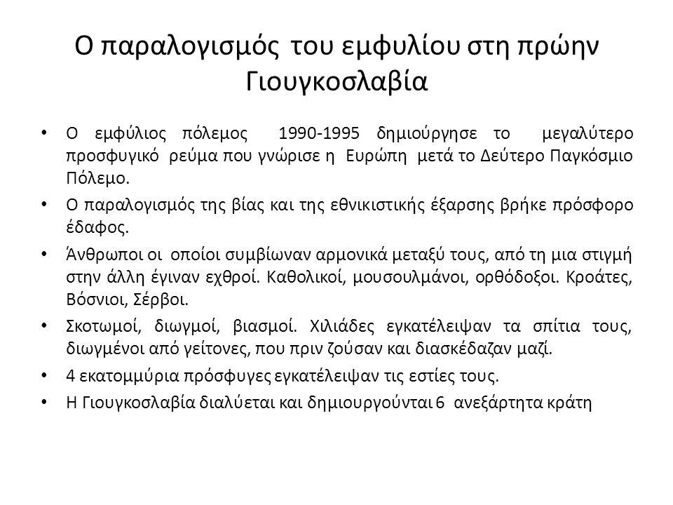 Ο παραλογισμός του εμφυλίου στη πρώην Γιουγκοσλαβία
