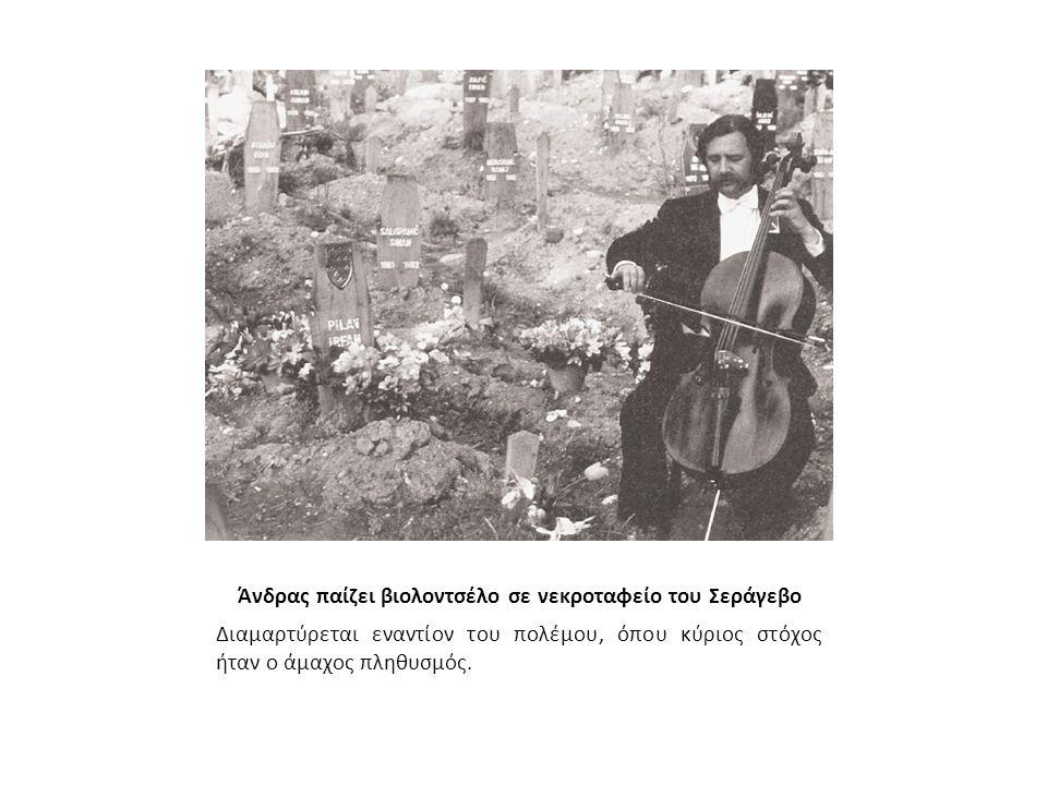 Άνδρας παίζει βιολοντσέλο σε νεκροταφείο του Σεράγεβο