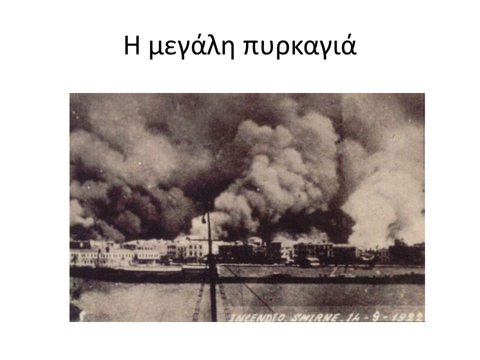 Η μεγάλη πυρκαγιά
