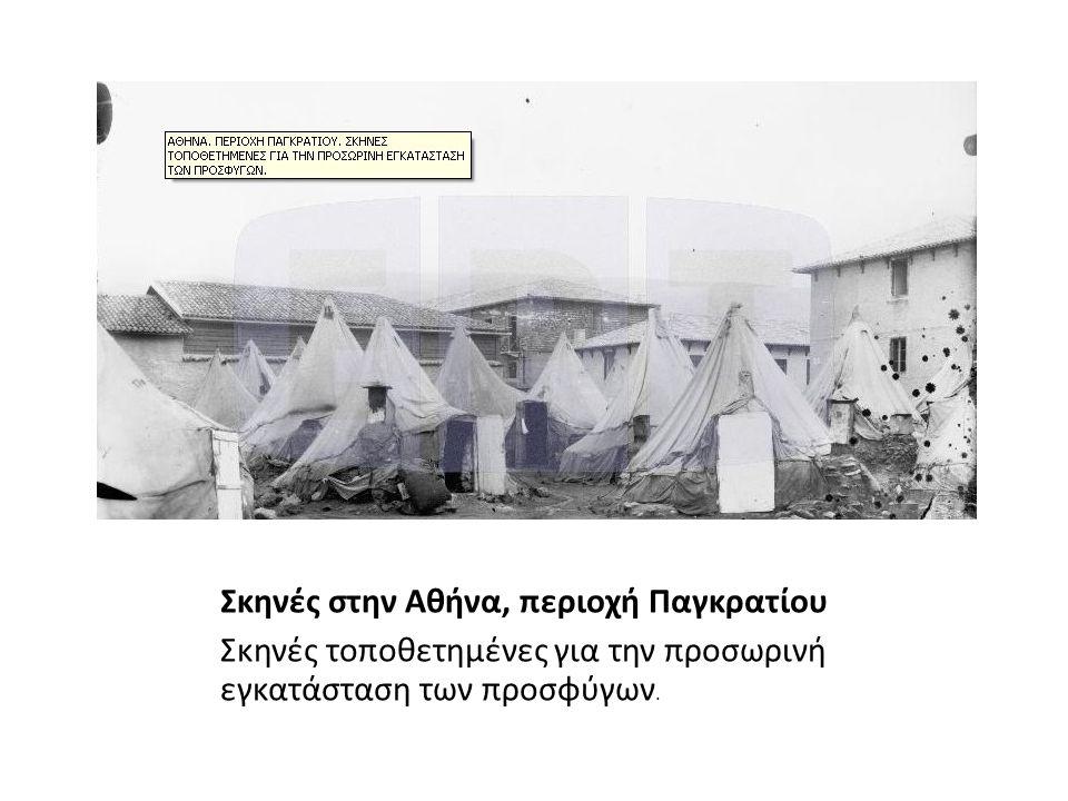 Σκηνές στην Αθήνα, περιοχή Παγκρατίου