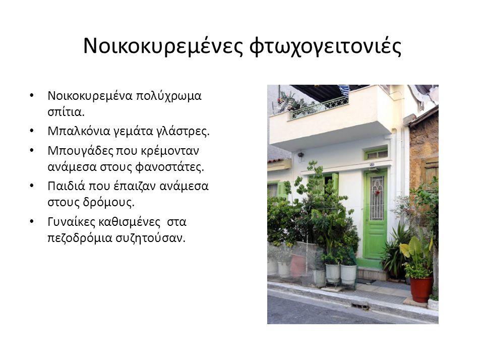 Νοικοκυρεμένες φτωχογειτονιές
