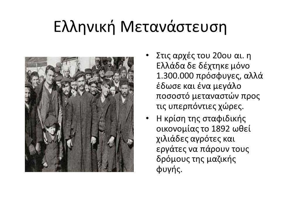 Ελληνική Μετανάστευση