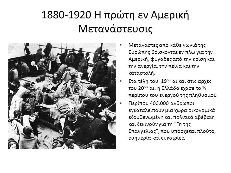 1880-1920 Η πρώτη εν Αμερική Μετανάστευσις