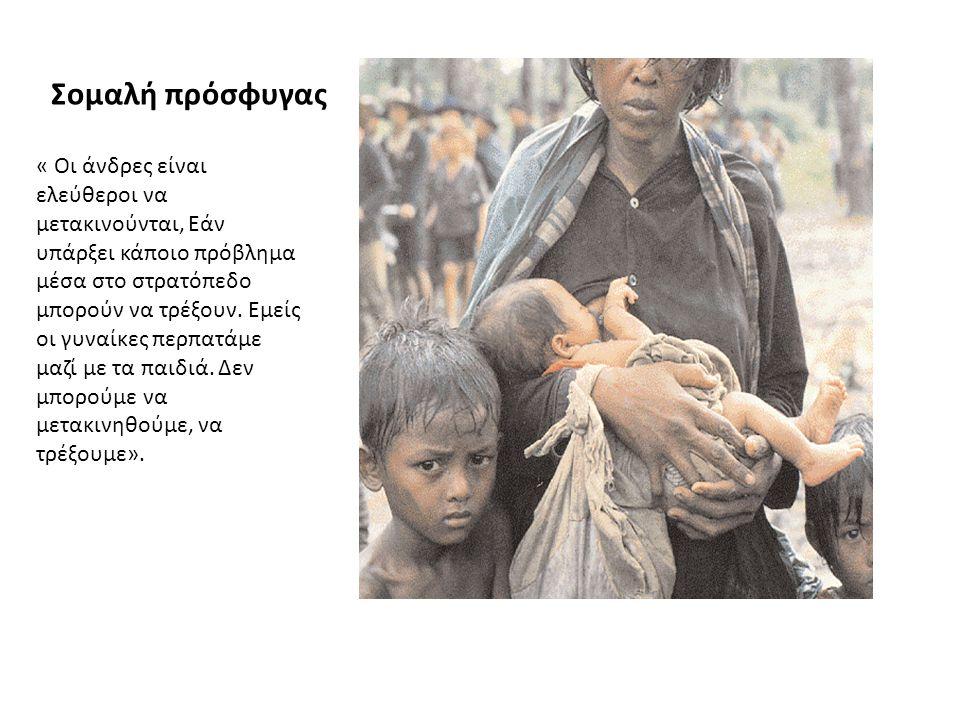 Σομαλή πρόσφυγας