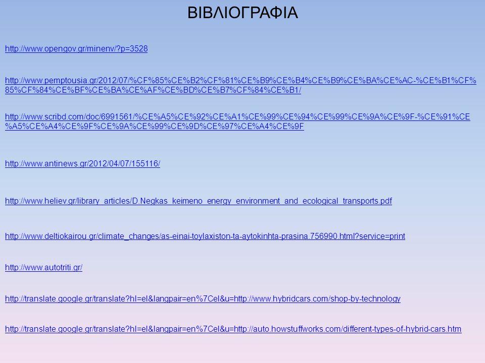 ΒΙΒΛΙΟΓΡΑΦΙΑ http://www.opengov.gr/minenv/ p=3528