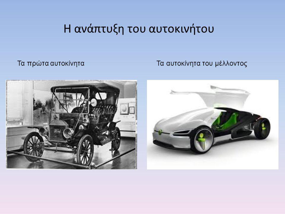 Η ανάπτυξη του αυτοκινήτου