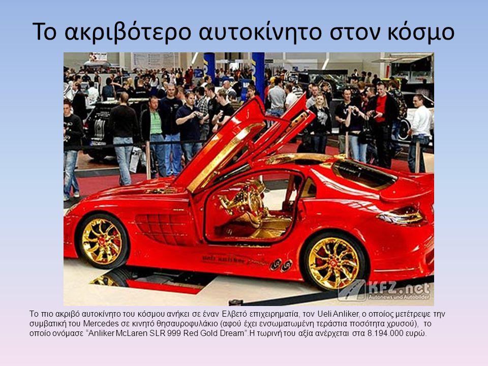 Το ακριβότερο αυτοκίνητο στον κόσμο