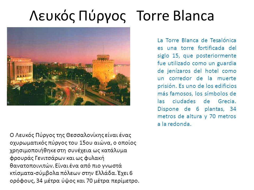 Λευκός Πύργος Torre Blanca