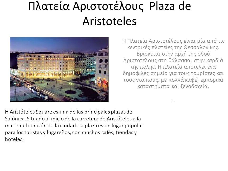 Πλατεία Αριστοτέλους Plaza de Aristοteles