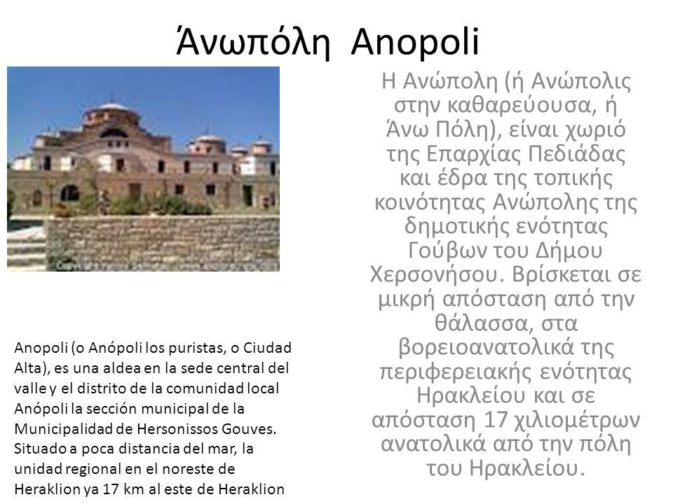 Άνωπόλη Anopoli