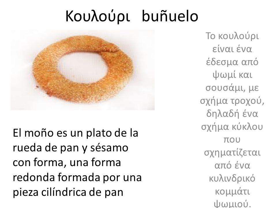 Κουλούρι buñuelo