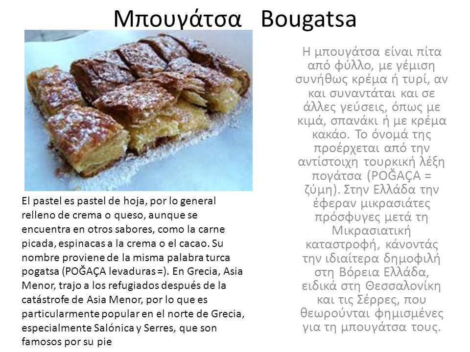 Μπουγάτσα Bougatsa