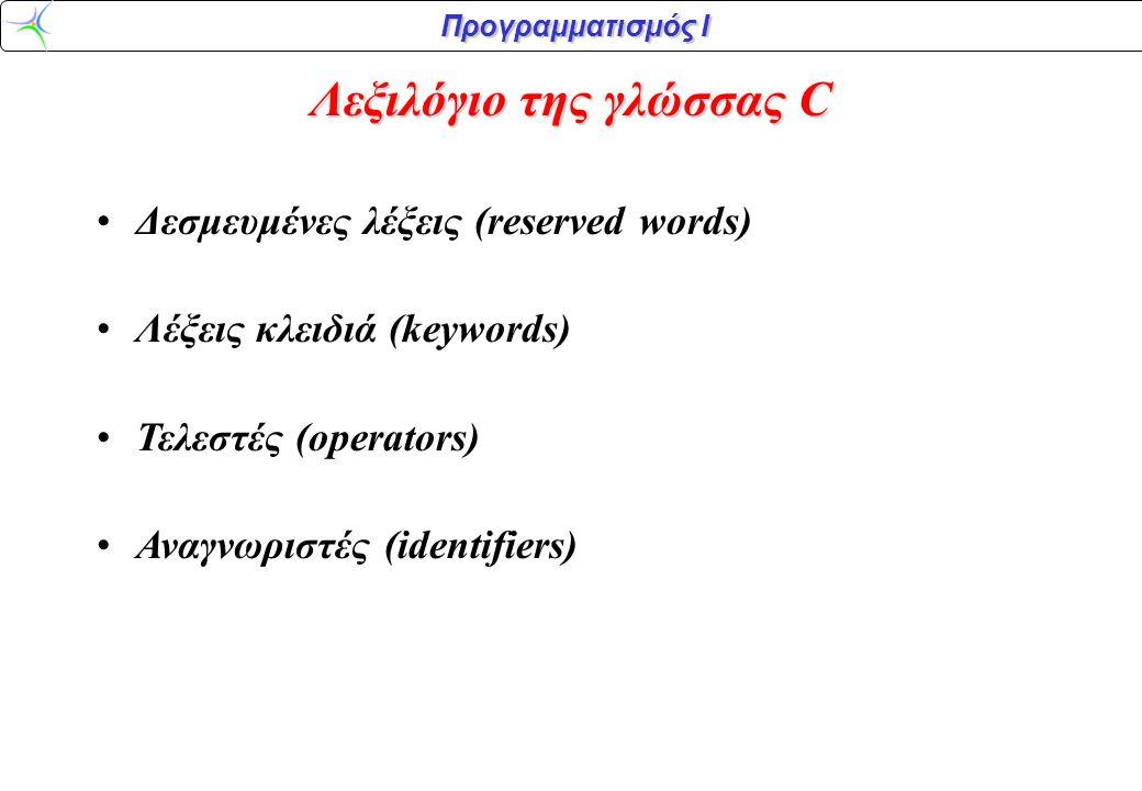 Λεξιλόγιο της γλώσσας C