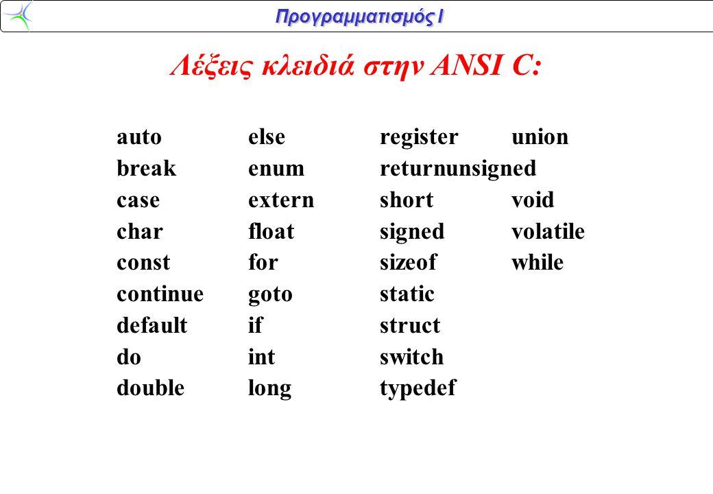 Λέξεις κλειδιά στην ANSI C:
