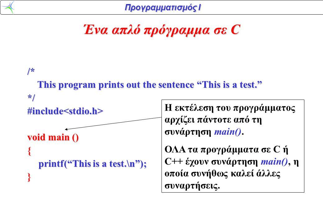 Ένα απλό πρόγραμμα σε C /*