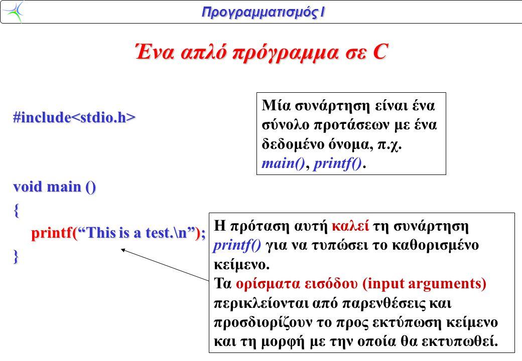 Ένα απλό πρόγραμμα σε C Μία συνάρτηση είναι ένα σύνολο προτάσεων με ένα δεδομένο όνομα, π.χ. main(), printf().