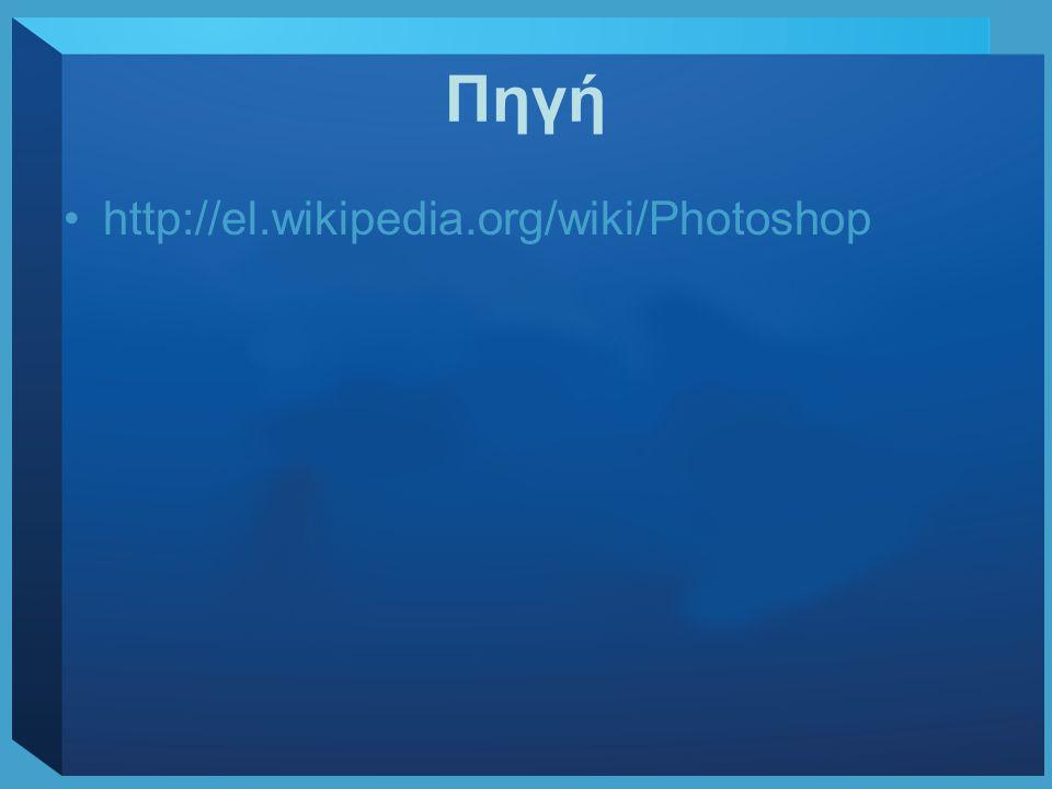 Πηγή http://el.wikipedia.org/wiki/Photoshop