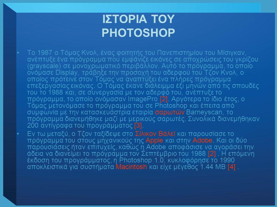 ΙΣΤΟΡΙΑ ΤΟΥ PHOTOSHOP