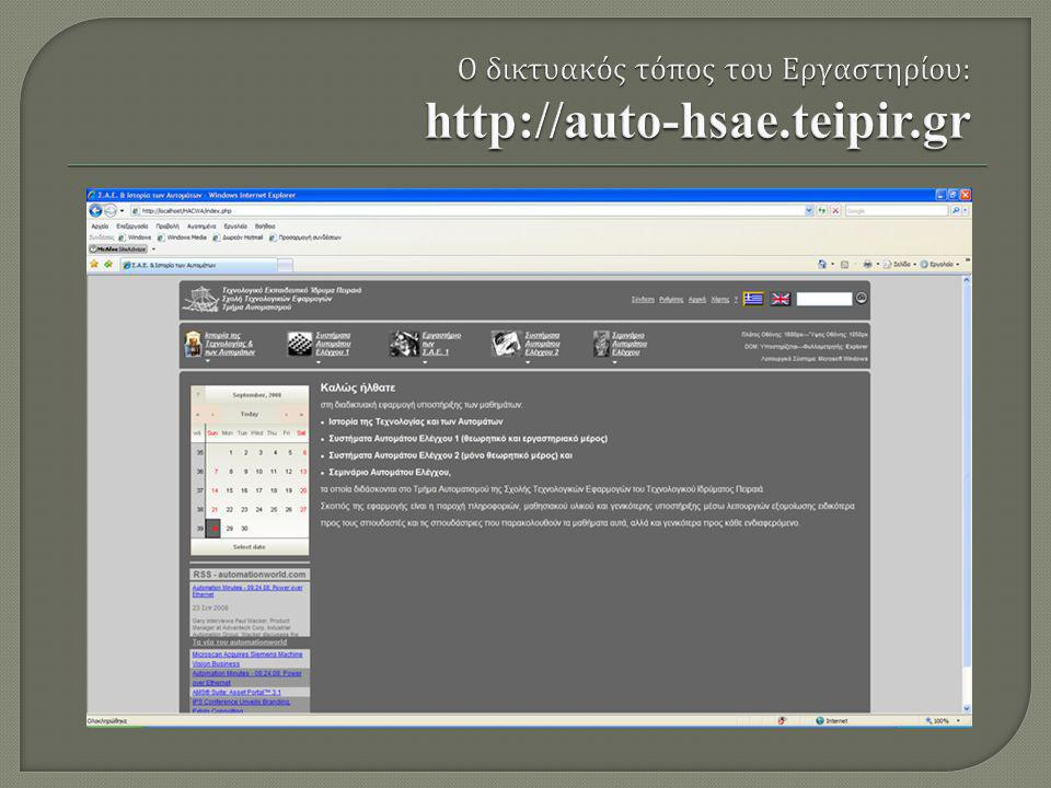 Ο δικτυακός τόπος του Εργαστηρίου: http://auto-hsae.teipir.gr