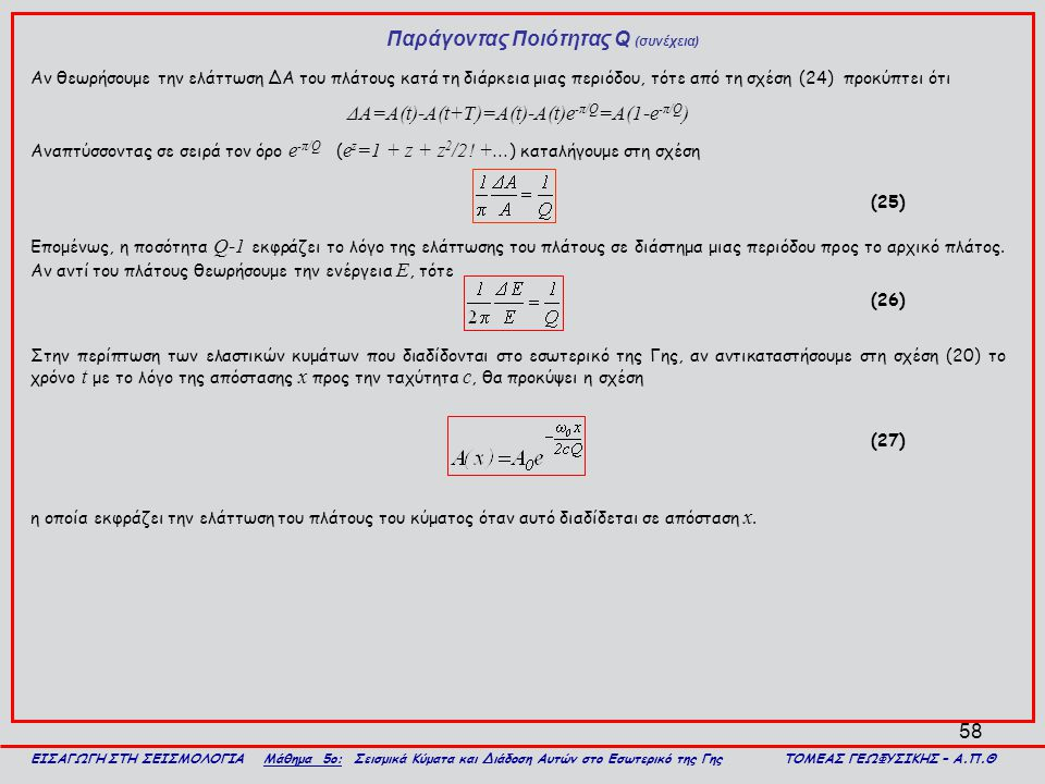 Παράγοντας Ποιότητας Q (συνέχεια)