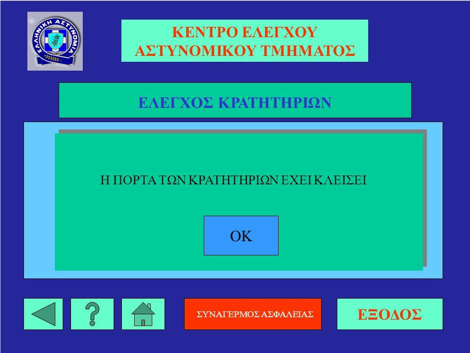 ΚΕΝΤΡΟ ΕΛΕΓΧΟΥ ΑΣΤΥΝΟΜΙΚΟΥ ΤΜΗΜΑΤΟΣ