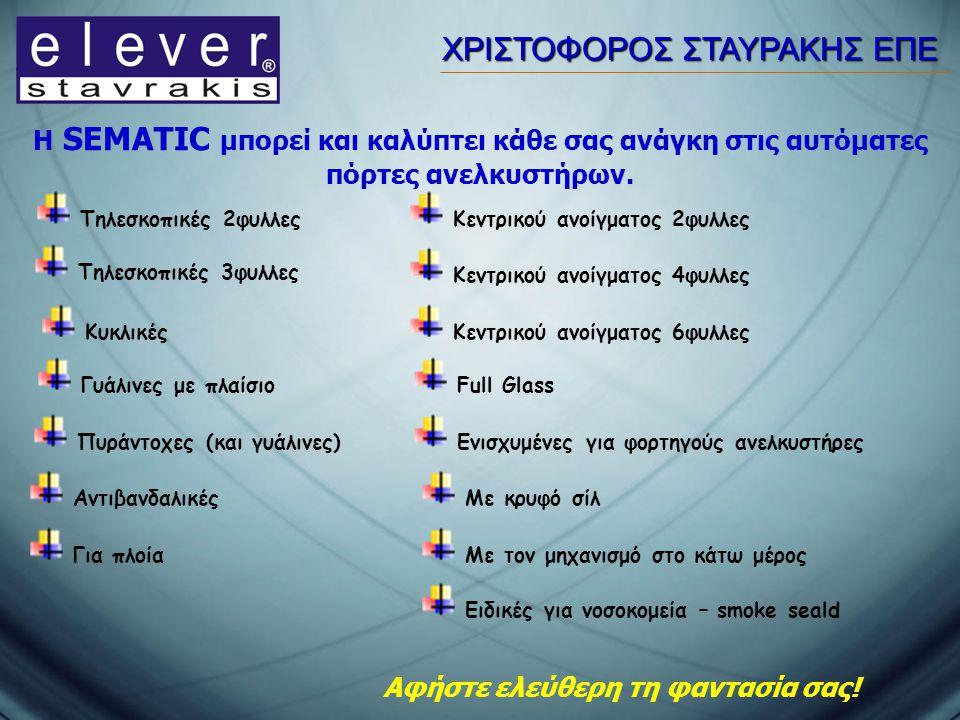 ΧΡΙΣΤΟΦΟΡΟΣ ΣΤΑΥΡΑΚΗΣ ΕΠΕ
