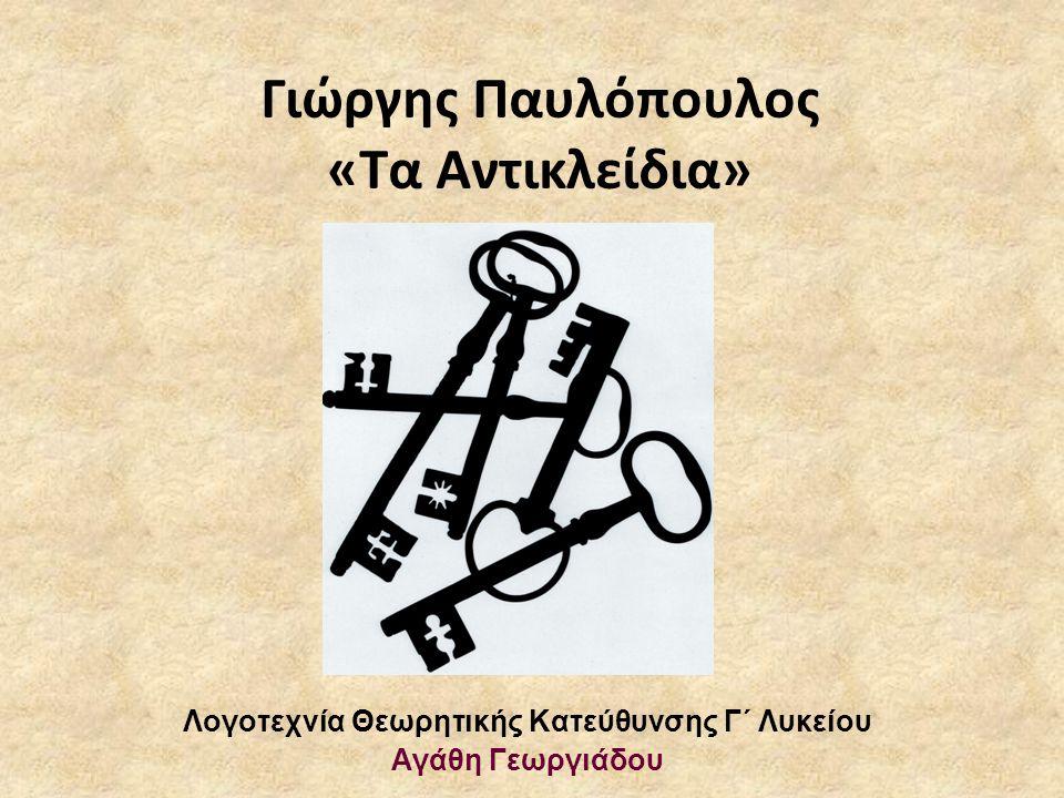 Γιώργης Παυλόπουλος «Τα Αντικλείδια»