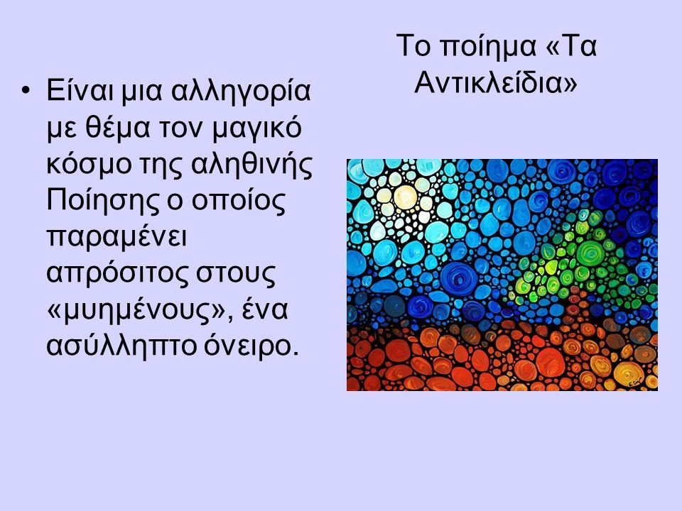 Το ποίημα «Τα Αντικλείδια»