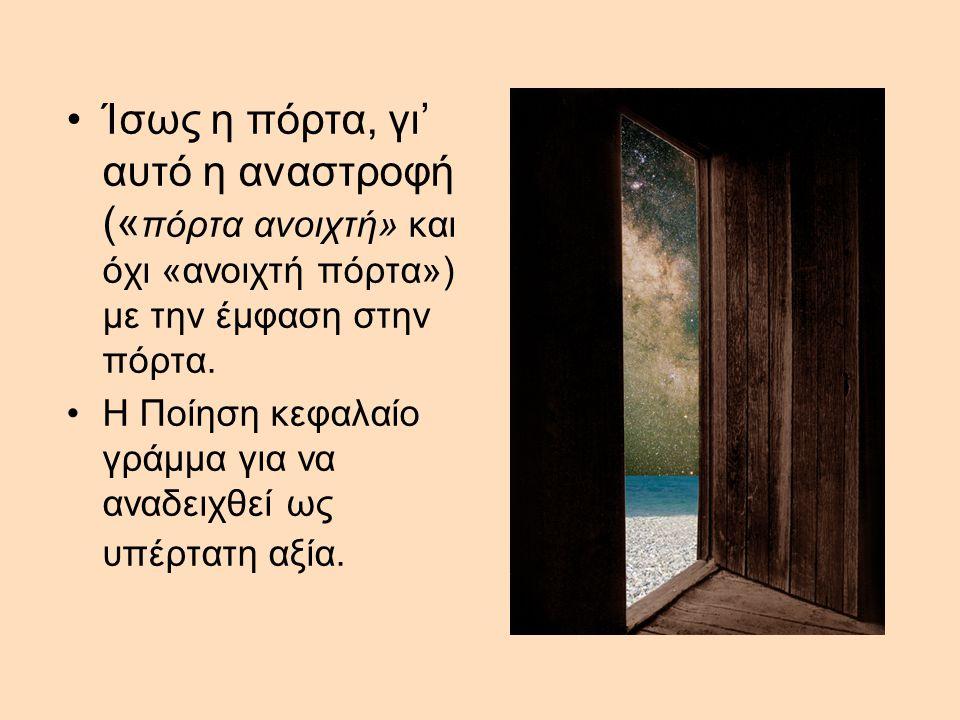 Ίσως η πόρτα, γι' αυτό η αναστροφή («πόρτα ανοιχτή» και όχι «ανοιχτή πόρτα») με την έμφαση στην πόρτα.