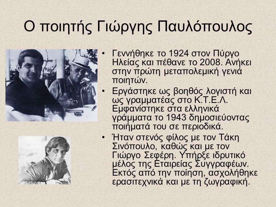 Ο ποιητής Γιώργης Παυλόπουλος