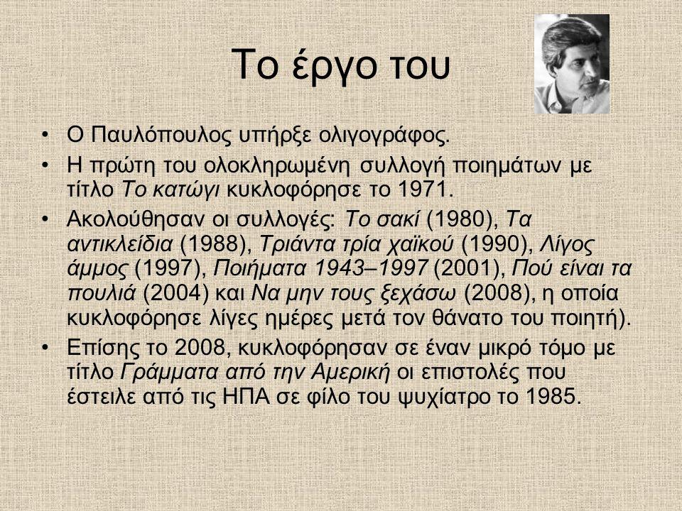 Το έργο του Ο Παυλόπουλος υπήρξε ολιγογράφος.