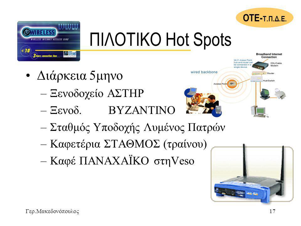 ΠΙΛΟΤΙΚΟ Hot Spots Διάρκεια 5μηνο Ξενοδοχείο ΑΣΤΗΡ Ξενοδ. ΒΥΖΑΝΤΙΝΟ